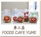 夢工房・FOODS CAFE YUME