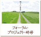フォーラム・プロジェクト・研修