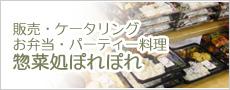 販売・ご予約 ぽれぽれのお惣菜