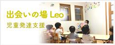出会いの場 Leo