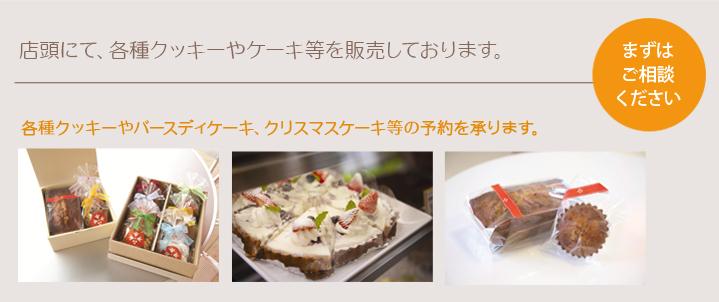 店頭にて、各種うっきーやケーキ等を販売しております。<br /><br /><br /><br /><br /> 拡縮㏍-やバースディケーキ、クリスマスケーキ等の予約を承ります。まずはご相談ください。