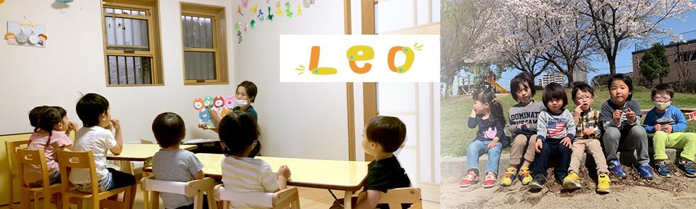4出会いの場Leo