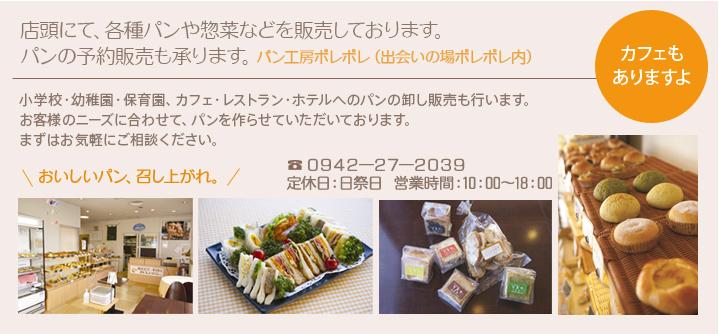 店頭にて、各種パンや総菜などを販売しております。パンの予約販売も承ります。0942―27―2039