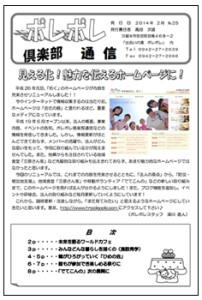 ポレポレ倶楽部通信(平成26年2月号)