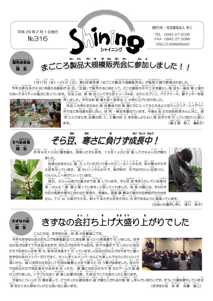 シャイニング_No.316最終-001