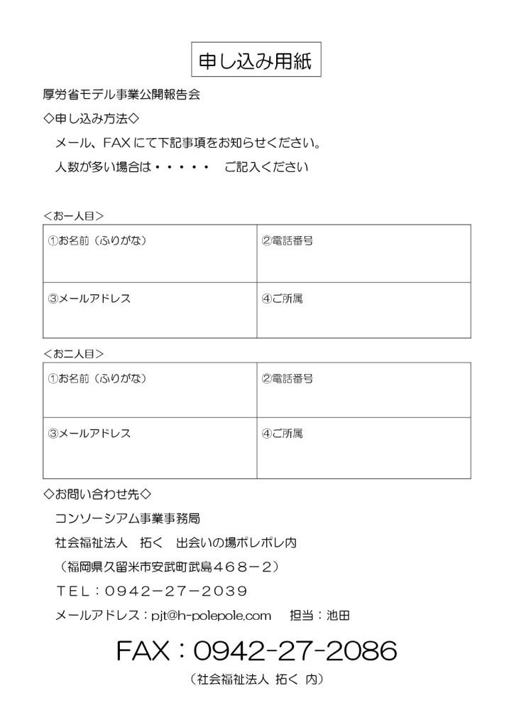2月26日申込み書
