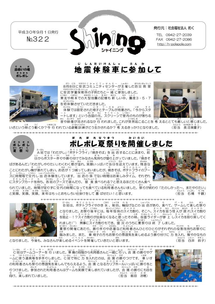 しぃにんぐ3222 (2)