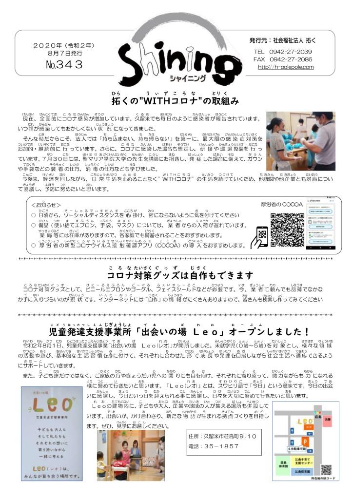 シャイニングNo343_8月7日_Hp用PDF_pages-to-jpg-0001
