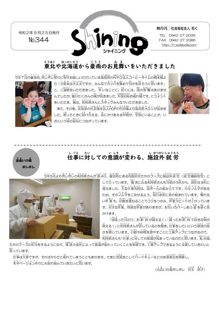 シャイニング№344 9月25日_pages-to-jpg-0001