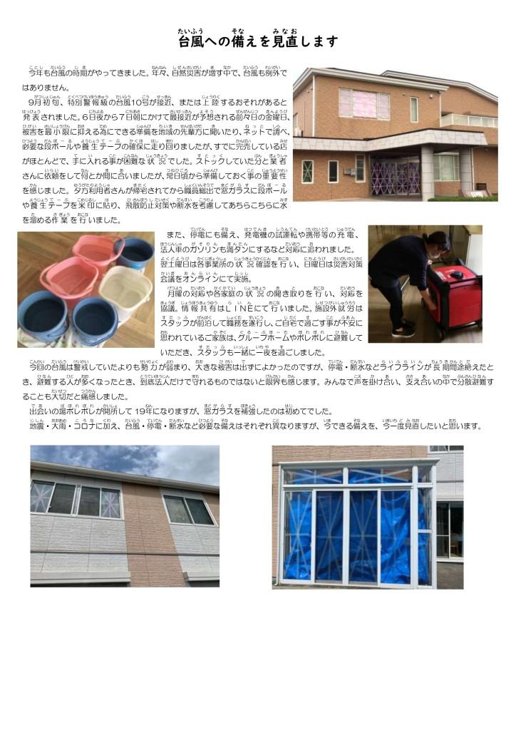 シャイニング№344 9月25日_pages-to-jpg-0002