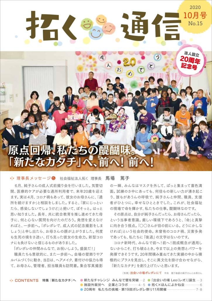 hiraku_15_pages-to-jpg-0001