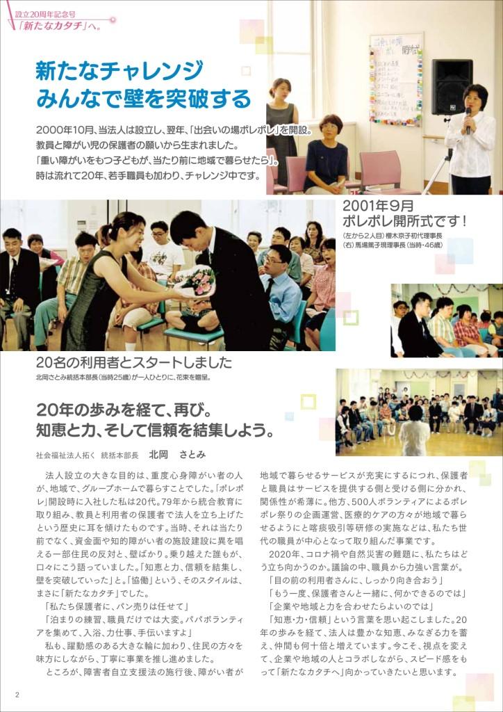 hiraku_15_pages-to-jpg-0002