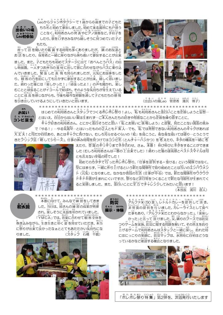 シャイニング№346_pages-to-jpg-0002
