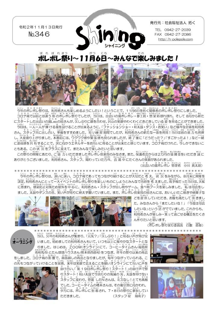 シャイニング№346_pages-to-jpg-0001