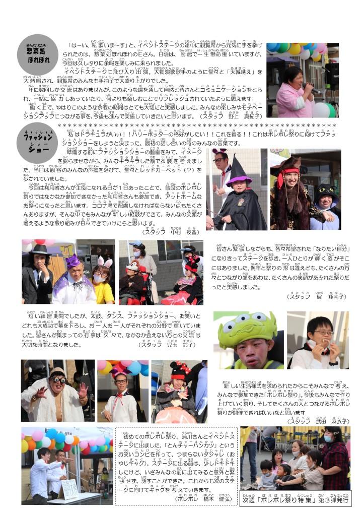 201120_シャイニング№347_pages-to-jpg-0002