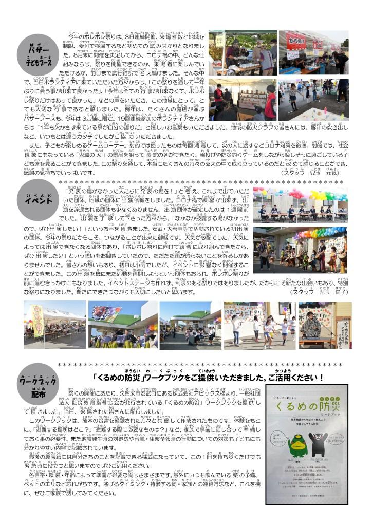 201127_シャイニング№348_最終_pages-to-jpg-0002