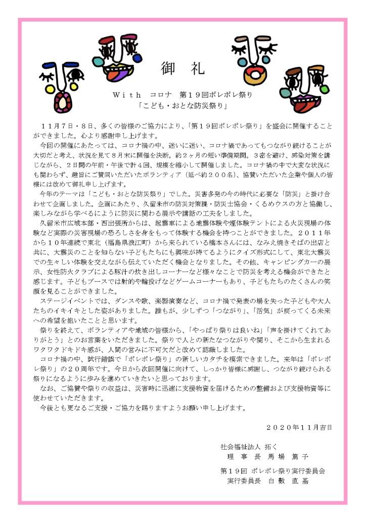 201111_お礼状_pages-to-jpg-0001