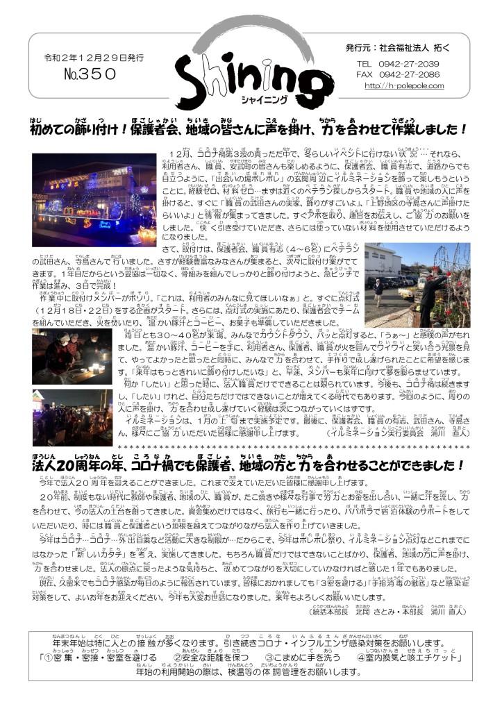 201229_シャイニング№350新_pages-to-jpg-0001