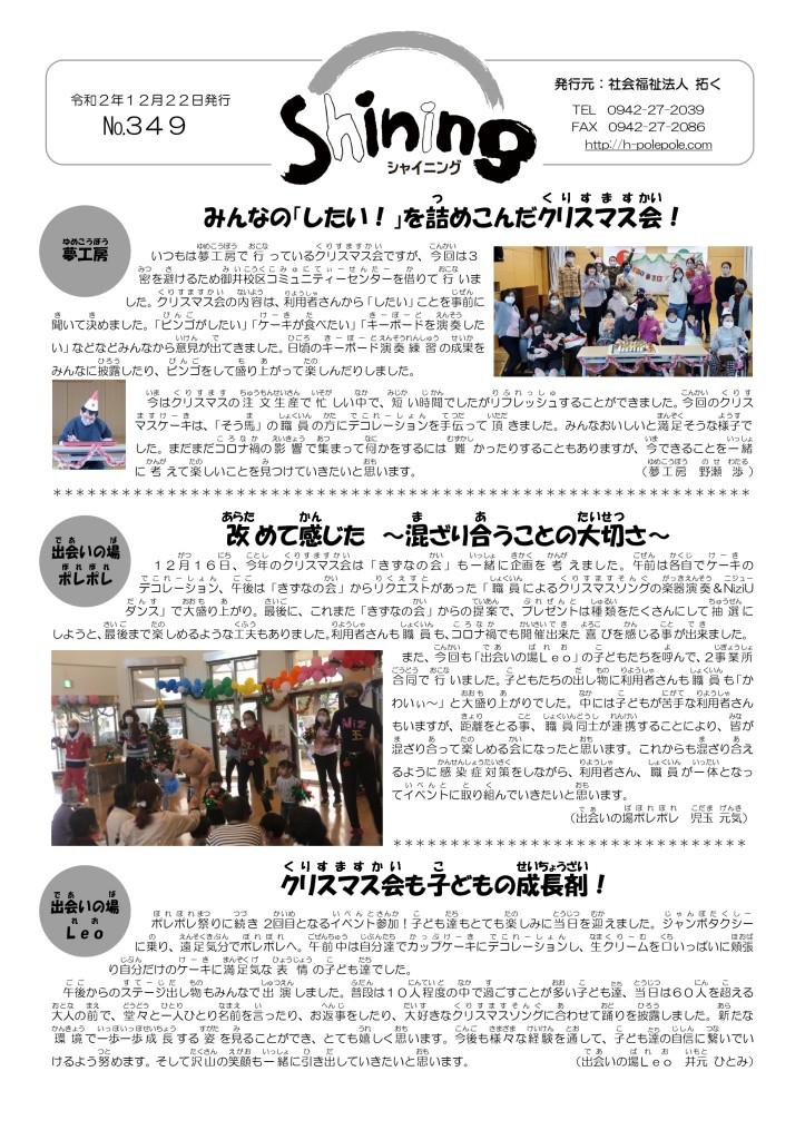 201221_シャイニング№349_最終_pages-to-jpg-0001