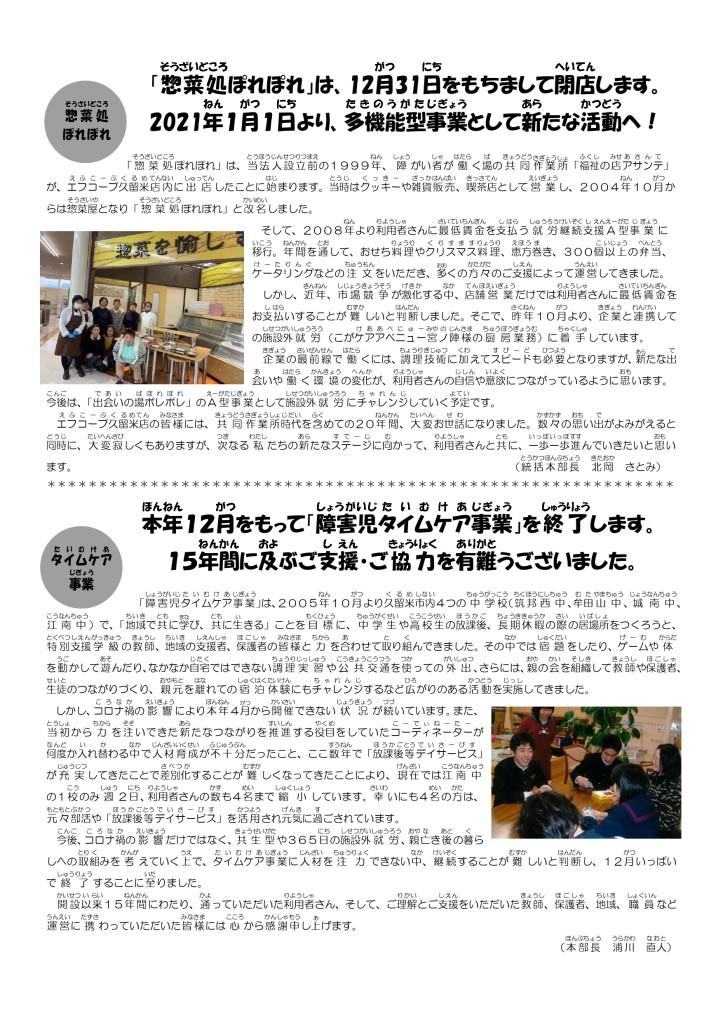 201221_シャイニング№349_最終_pages-to-jpg-0002