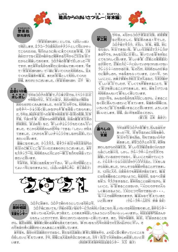 201229_シャイニング№350新_pages-to-jpg-0002