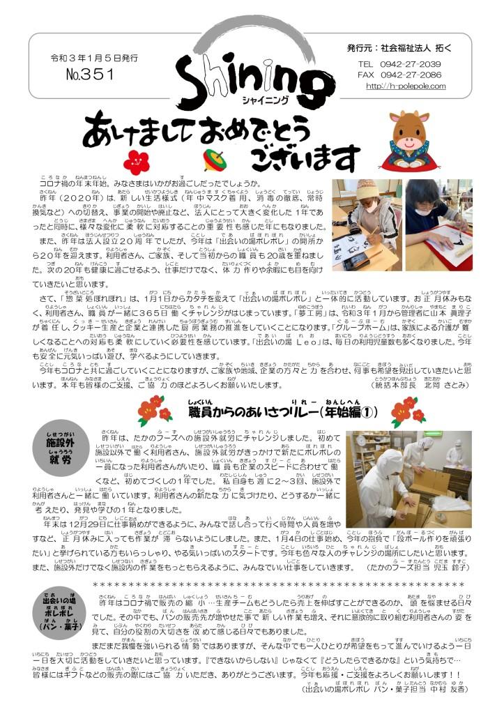 210105_シャイニング№351_最終_pages-to-jpg-0001