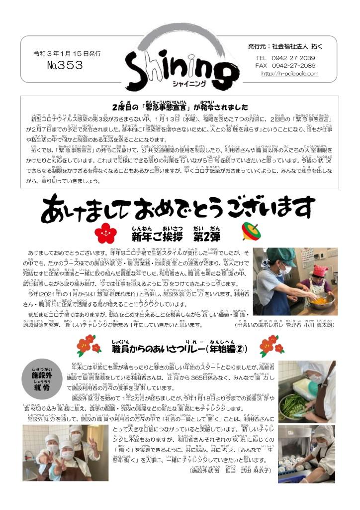 210115_シャイニング№353_ 発行版PDF_pages-to-jpg-0001