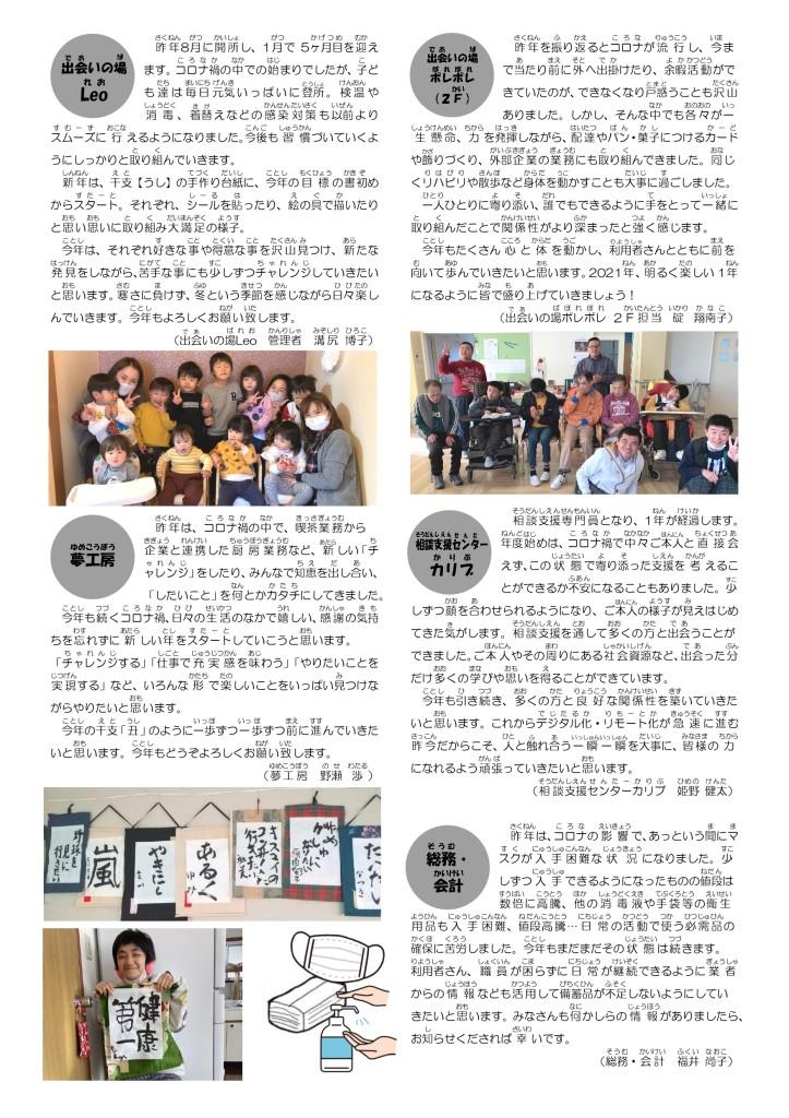 210105_シャイニング№351_最終_pages-to-jpg-0002