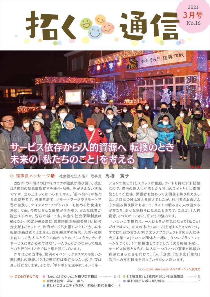 hiraku_16_A4_page-0001
