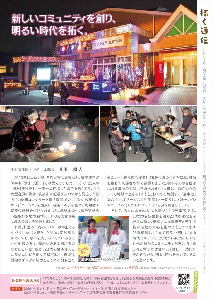 hiraku_16_A4_page-0008