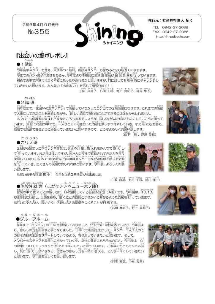 No355 _シャイニング完成_page-0001