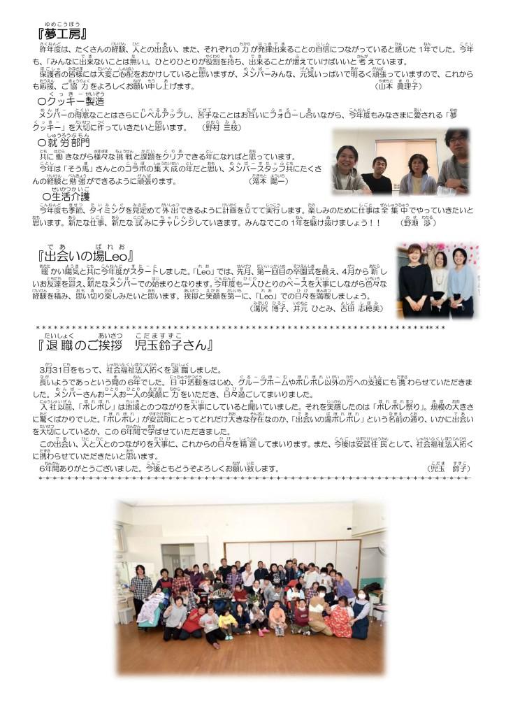 No355 _シャイニング完成_page-0002