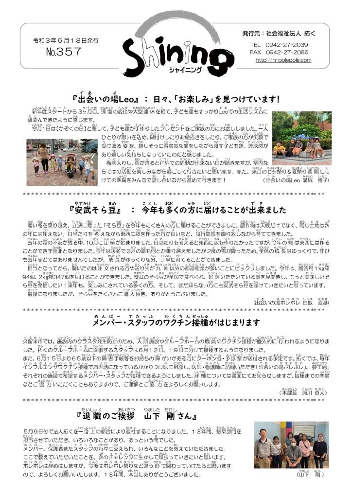 No357_シャイニング完成PDF_page-0001
