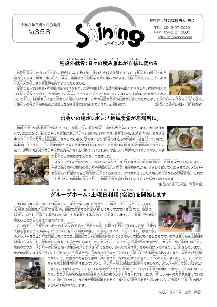 No358_シャイニング_pages-to-jpg-0001