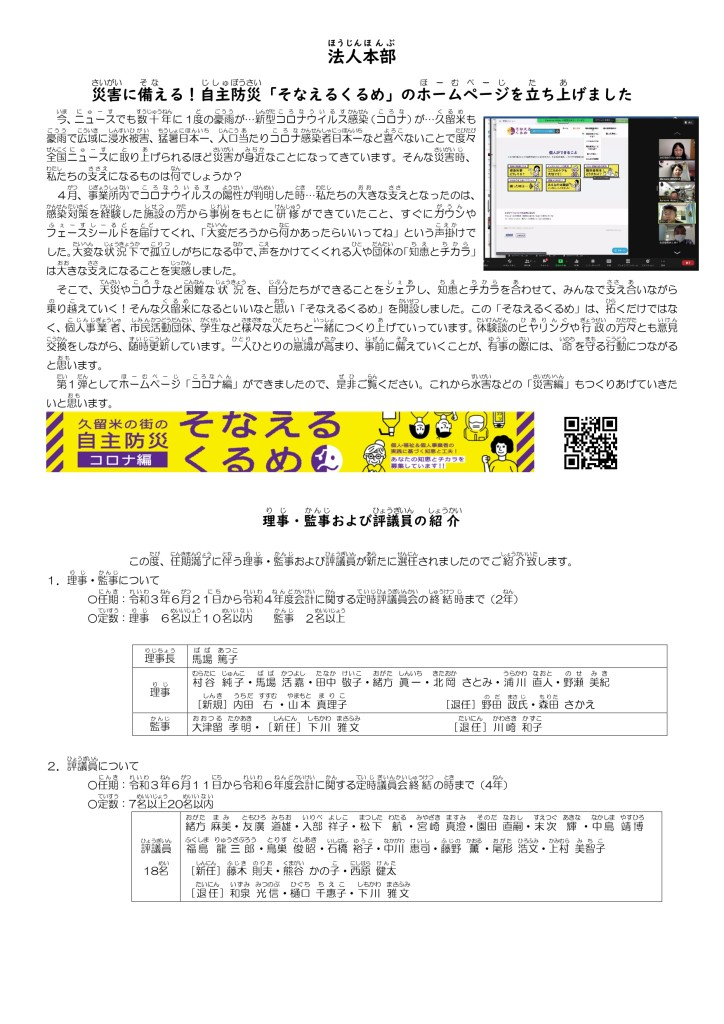 No358_シャイニング_pages-to-jpg-0002