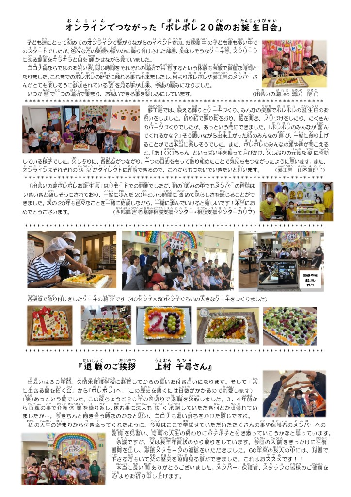 No360_シャイニング(最終)_pages-to-jpg-0002